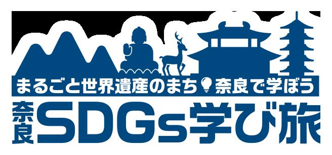 まるごと世界遺産のまち 奈良で学ぼう 奈良SDGs学び旅のトップページ